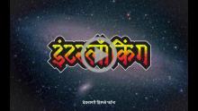 Interlocking Devanagari Display Font
